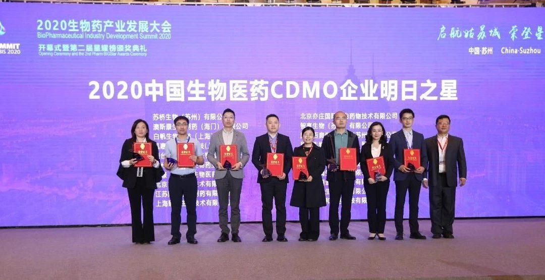 """派真生物成功入选""""星耀榜-2020中国生物医药最具创新力企业50强"""""""
