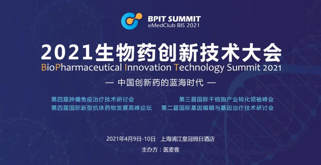 派真生物精彩亮相BPIT 2021生物药创新技术大会